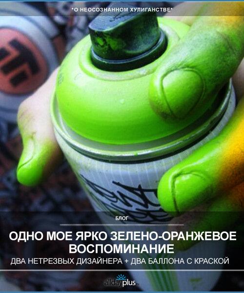 [ЛитПлюсПост] Одна история из прошлых будней. Яркая мотивация для ремонтных работ. ©flabad
