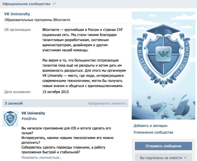 Образовательный блок от создателей «ВКонтакте»