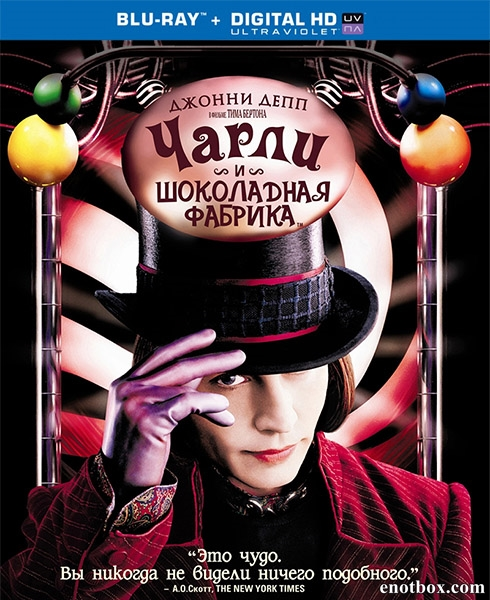 Чарли и шоколадная фабрика / Charlie and the Chocolate Factory (2005/BDRip/HDRip)