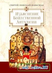 Книга Изъяснение Божественной Литургии, обрядов и священных одежд