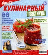 Книга «Кулинарный практикум» №7 (5) август-сентябрь 2008