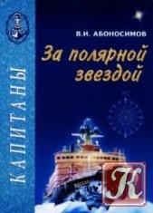 Книга Книга За Полярной звездой