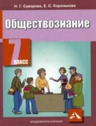 Книга Суворова Н.Г., Королькова Е.С. Обществознание. 7 класс