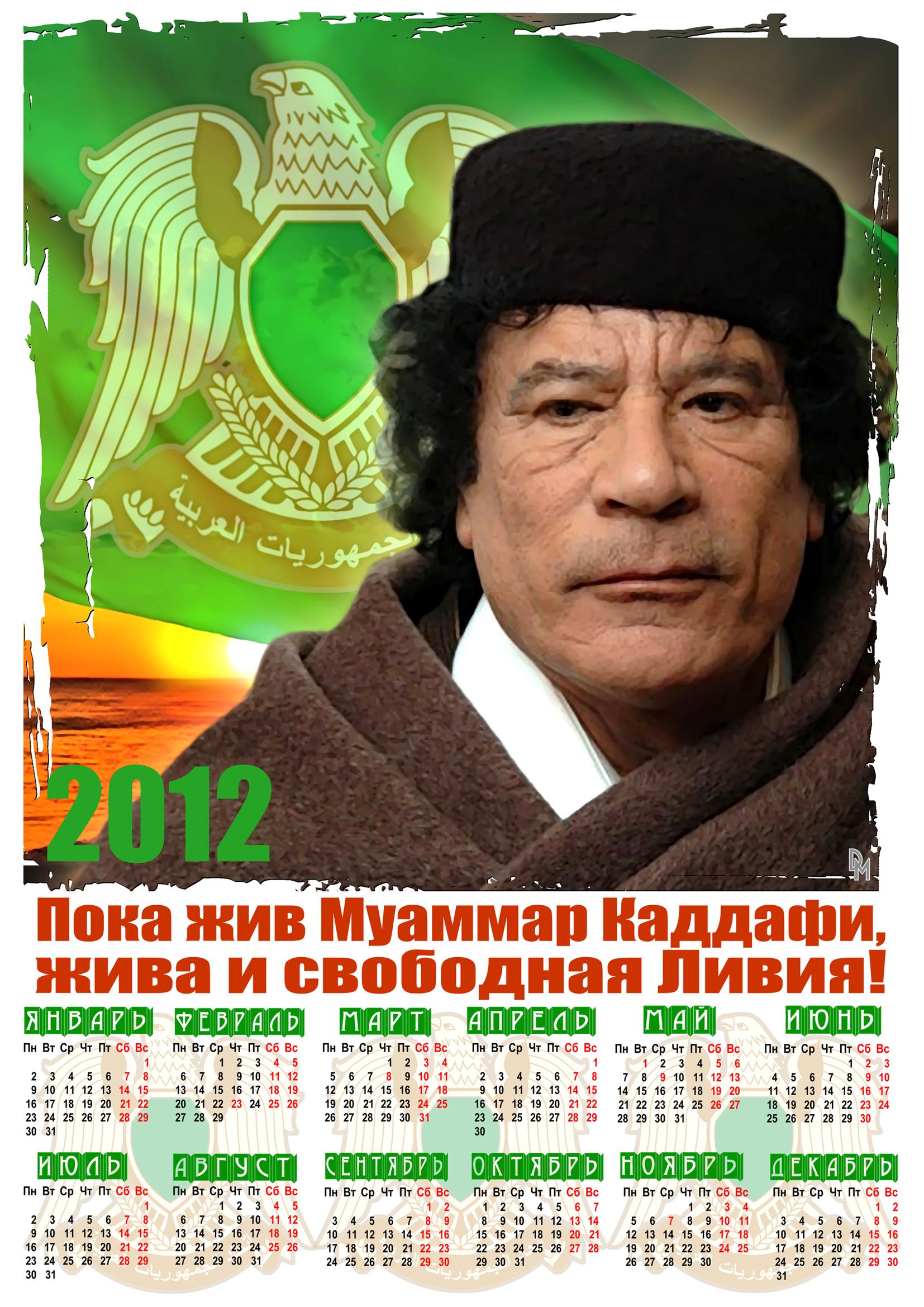 Каддафи календарь ливия 2012