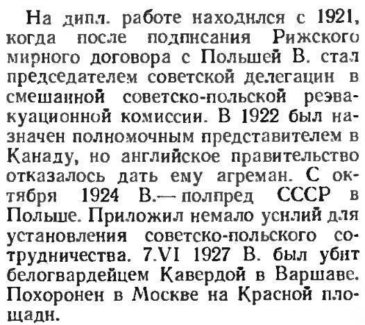 V-Войков_ПЛ-Дипломатический словарь-1971-с332