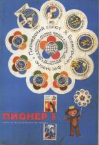 Пионер 1973-08