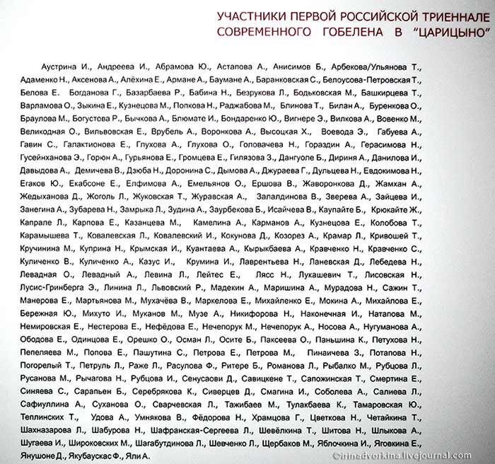 Первое российское триеннале гобелена в «Царицыно»