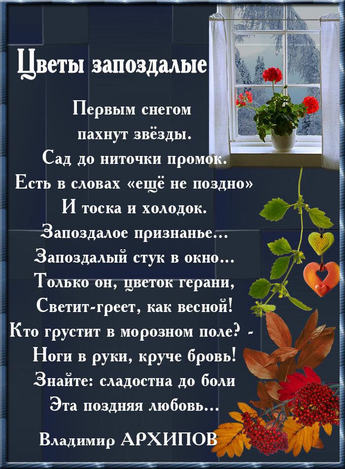 Стих опаздывающего