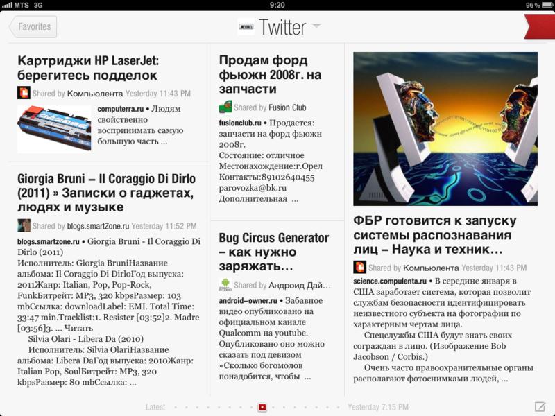 Flipboard - самый простой способ сделать свою электронную газету