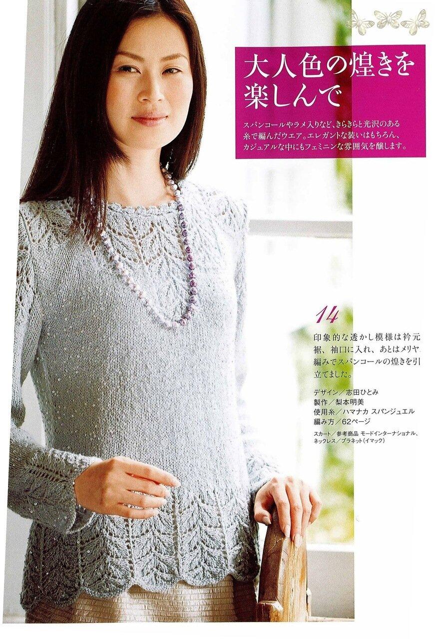 Вязание японские журналы ажурные платья