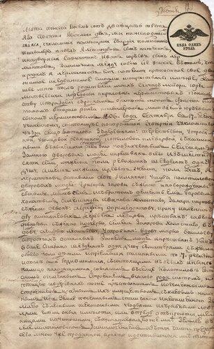 ГАКО, ф. 116, оп. 1, д. 1227, л. 12.