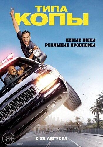 ���� ���� / Let's Be Cops (2014) BDRip-AVC | ������ ����
