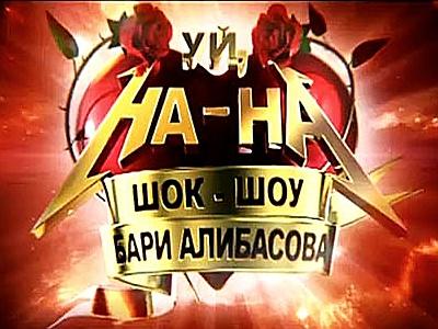 Уй, На-На! Шок-шоу Бари Алибасова (2011/SATRip)