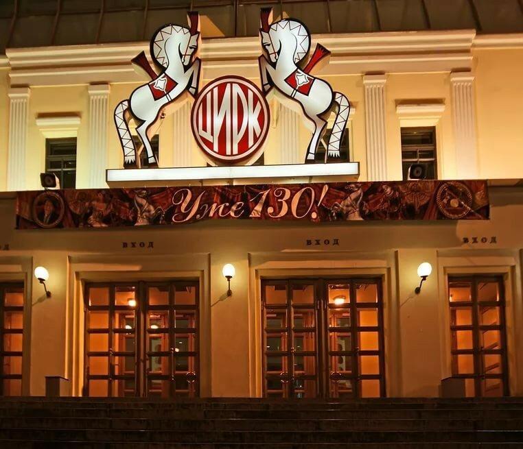 Фото 10 - новое здание Цирка.jpg