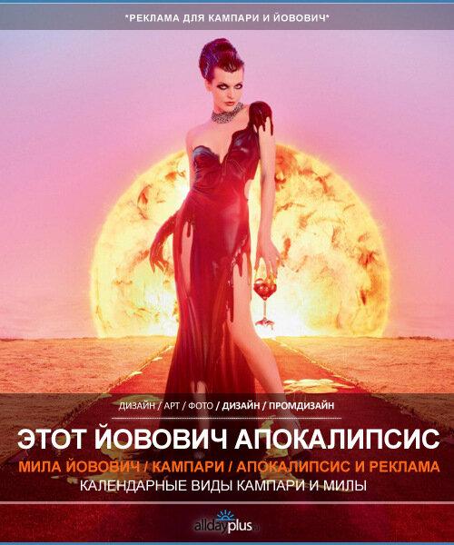 Мила Йовович в апокалиптическом календаре 2012 - для Campari. 13 фото