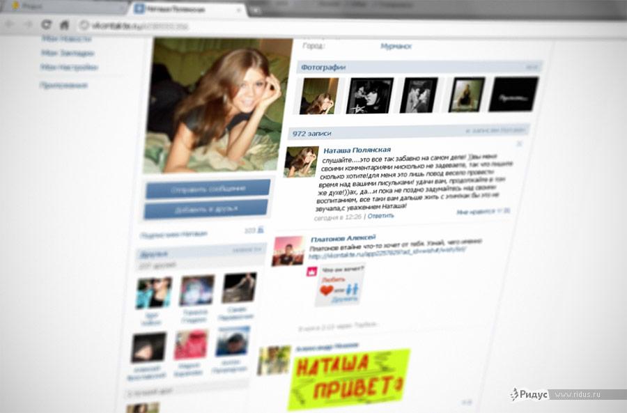 Пользователи соцсети «Вконтакте» набросились на девушку за благодарность Медведеву ... http://img-fotki.yandex.ru/get/4712/130422193.5e/0_6ce15_de43c264_orig