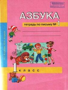 Азбука тетрадь по письму №1
