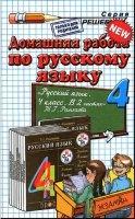 Книга Домашняя работа по русскому языку за 4 класс