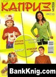 Журнал Каприз моды №4 (18), апрель 2009 г.