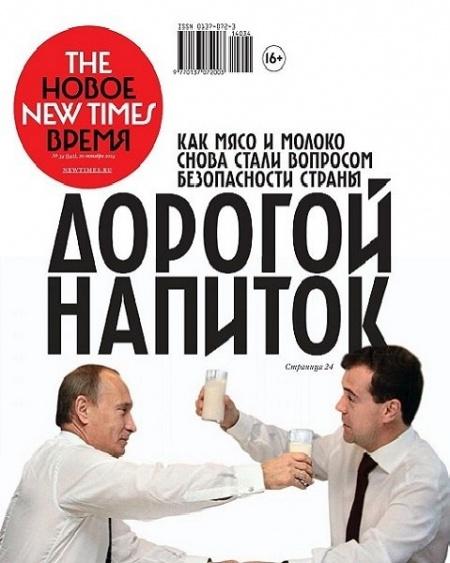 Книга Журнал: The New Times №34 (октябрь 2014)