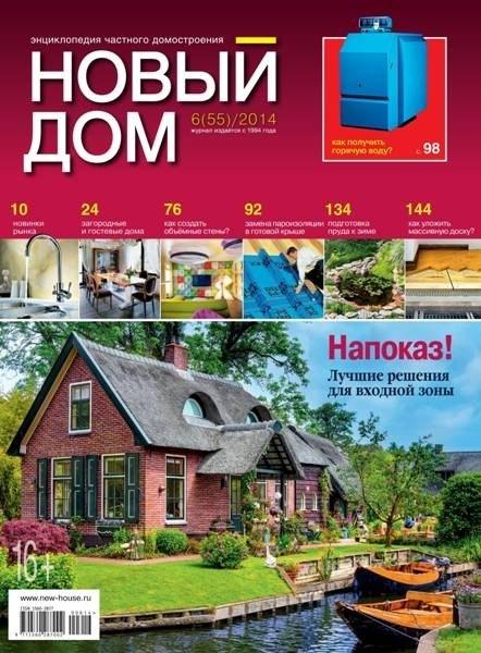 Журнал: Новый дом №6 (ноябрь-декабрь 2014)