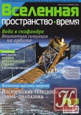 Книга Вселенная, пространство, время № 4 апрель 2014