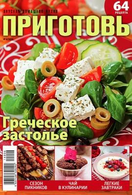 Журнал Приготовь № 6 2014