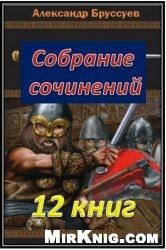 Книга Бруссуев Александр - Cобрание сочинений (12 книг)