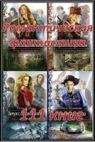 """Книга Серия """"Романтическая фантастика"""" (111 книг) fb2 162Мб"""
