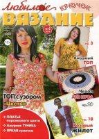 Журнал Любимое вязание №6 2014 jpg 53Мб