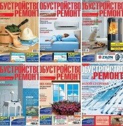 Журнал Обустройство & ремонт №2-52 2011
