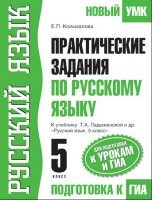 Книга Практические задания по русскому языку. Для подготовки к урокам и ГИА. 5 класс