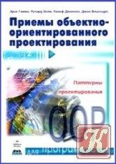 Книга Приемы объектно-ориентированного проектирования. Паттерны проектирования - Гамма Э. и др.