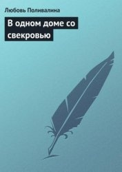 Книга В одном доме со свекровью
