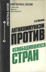 Книга Антикоммунизм против освободившихся стран