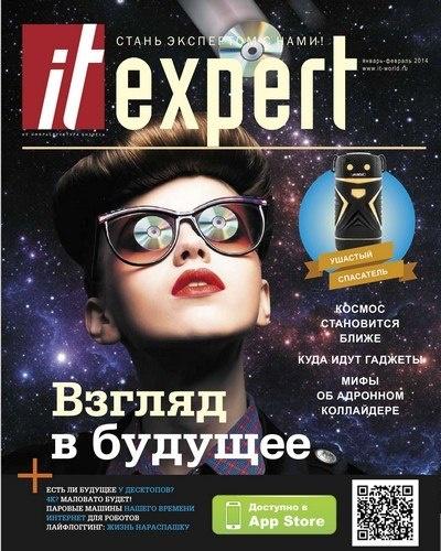 Журнал: IT Expert №1 (222) (январь-февраль 2014)