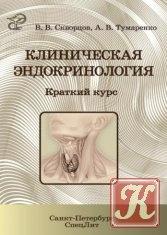 Книга Книга Клиническая эндокринология. Краткий курс. Учебно-методическое пособие