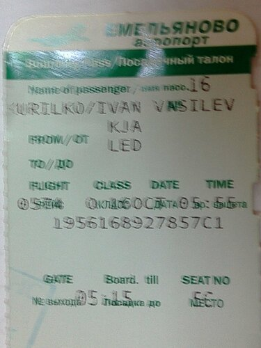 Билет из Красноярска в Питер