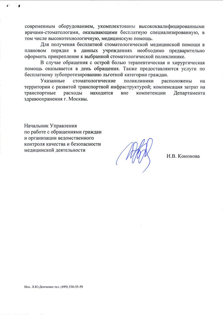 Как Собянин вредит Москвичам