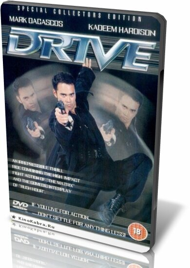 Драйв - Drive (1997) DVDRip