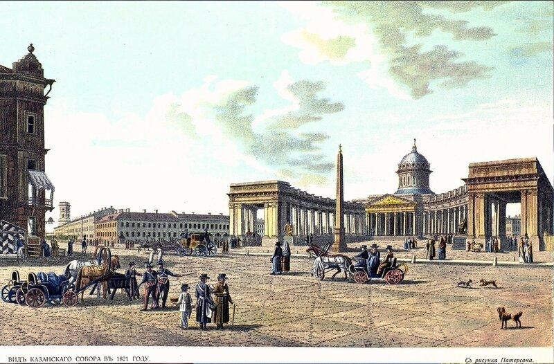 Вид Казанского собора в 1821 году. С рисунка Патерсона.jpg