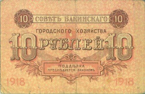 10 бакинских рублей 1918 года.