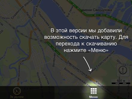 Яндекс Карты на iPad - с возможностью скачать карты заранее