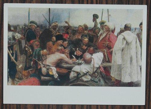 Запорожцы пишут письмо турецкому султану 1880-1891 гг.