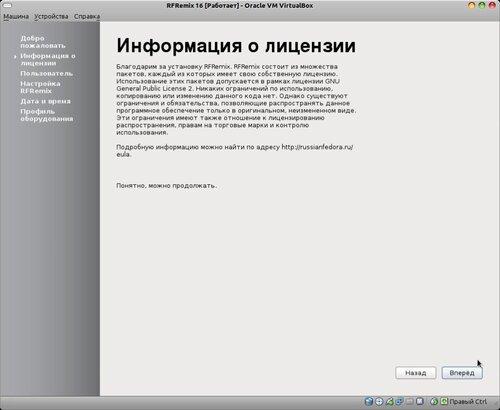 RFRemix 16 [Работает] - Oracle VM VirtualBox_0754.jpeg