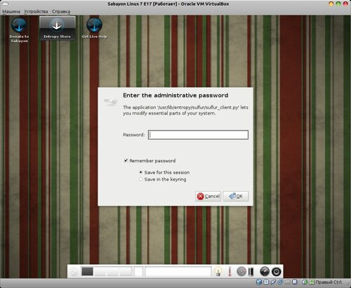 Sabayon Linux 7 E17 [Работает] - Oracle VM VirtualBox_0805.jpeg