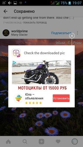 InstaSave - реклама в приложении