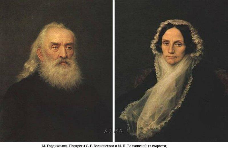 Миша и елена волконские иркутск 1845