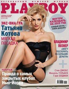 Татьяна Котова на обложке журнала Playboy (Россия и Украина, декабрь 2011)