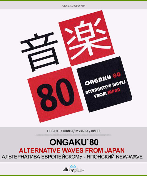 [MUSIC] VA - Ongaku-80 2011 [Japan New Wave]  Download